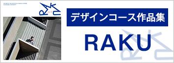 デザインコース作品集RAKU